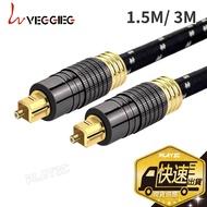VG.光纖音源線 發燒級【3米/3M】toslink spdif 光纖線 S/PDIF