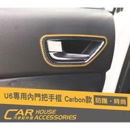 luxgen U6 GT GT220 專用 內門把手飾框
