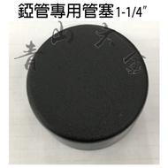 """『青山六金』附發票 錏管專用管塞 (1吋2、1-1/4"""") 管帽 塑膠管帽 錏管管帽 管冒 PVC管帽 台灣製造"""