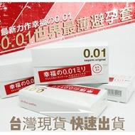 🇯🇵幸福001相模0.01 火速出貨 臺灣現貨 超薄型保險套 幸福0.01相模0.01