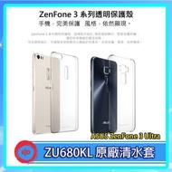 【原廠皮套】ASUS ZenFone 3 Ultra ZU680KL 原廠透明保護殼