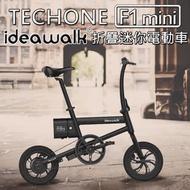 TECHONE ideawalk F1 mini 摺疊迷你電動車