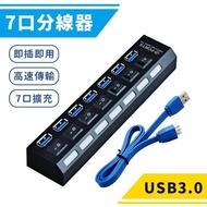 USB3.0 HUB 7埠 獨立開關 集線器 送變壓器(HUB 集線器)