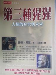 【書寶二手書T3/社會_NMN】第三種猩猩_賈德.戴蒙