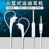 《彰化幸福輸線》超能俠E15 安卓 適用蘋果 iPhone5s/6/6s  運動耳機 手機 入耳 掛耳式 耳掛 耳機