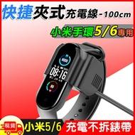 [贈保護貼2張]小米手環5/6快捷夾式 免拆 USB充電線-100cm 夾式充電