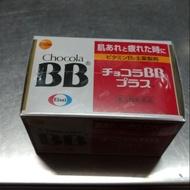 【現貨】日本境內版Chocola BB Plus 250錠