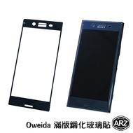 Oweida 滿版鋼化玻璃貼 SONY XZs XZ LOGO開孔 滿版全膠 螢幕保護貼 玻璃貼 手機保護貼 ARZ