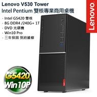 Lenovo V530 Tower (G5420/8G/240G SSD+1TB/Win10 Pro)特仕