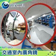 [頭家工具] 防竊凸面鏡  交通室?道路廣角鏡45CM道路廣角鏡 轉角球面鏡反光鏡MIT-MID45