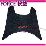 橡膠腳踏墊 FORCE腳踏墊 FORCE軟墊 Force軟墊 Force腳踏墊 FORCE Force 機車腳踏墊