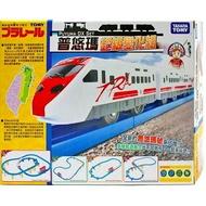 TAKARA TOMY 多美 PLARAIL 普悠瑪 超級變化火車組  附贈全新電池一組