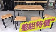 【鐵木創】1桌4 1桌2椅 四人桌 實木 一桌四椅 整組  特價中  營業用  餐桌  桌椅 餐桌椅組