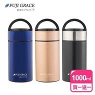 【FUJI-GRACE】陶瓷易潔手提附匙悶燒罐1000ml-共三色(買1送1)