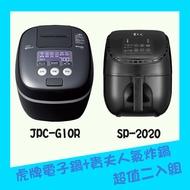 【超值組】虎牌 6人份壓力IH炊飯電子鍋+貴夫人氣炸鍋(JPC-G10R+SP-2020)