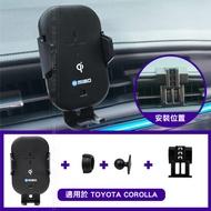 TOYOTA 豐田 Corolla Altis 2014~2018 智能Qi無線充電自動開合手機架【專用車款】 MB-609