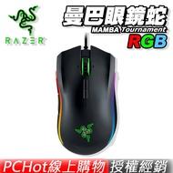 [出清促銷] RAZER 雷蛇 Mamba Tournament 曼巴 電競滑鼠 有線 雷射 16000DPI