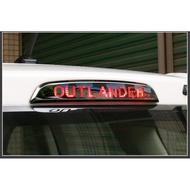 現貨 MITSUBISHI 三菱 OUTLANDER 15-20年式 後煞車燈框 燈框 高位煞車燈 銀色 藍色 鈦黑