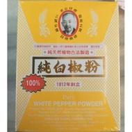 老公仔標純白胡椒粉 100% 分裝 200公克 老公仔純白胡椒粉 純白胡椒粉 白胡椒粉