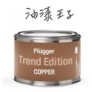 <油漆王子> 仿飾漆 Trend Edition Copper 金漆銀漆銅漆  Flugger GULD MALING