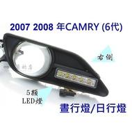 【阿勇的店】MIT 2006年~2008年 6代 CAMRY 專用 日行燈 DRL晝行燈 總成直上免修改 保固2年