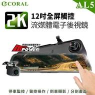 【附32G卡】CORAL AL5 超清2K 12吋全屏觸控 流媒體雙鏡電子後視鏡 行車記錄器【禾笙科技】
