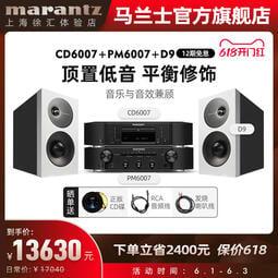 【新品上市】Marantz/馬蘭士CD/PM6007+D9/11家用CD機功放HiFi套裝音響箱解碼
