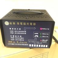 麻聯 微電腦充電器 MC-1206