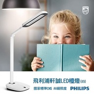飛利浦 PHILIPS LIGHTING RobotPlus 軒誠LED檯燈 66110 白