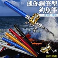 口袋釣竿 可甩竿 鋼筆釣竿 金屬捲線器 迷你 釣魚 釣蝦 釣具 郊遊 露營 野外求生 顏色隨機(V50-0427)