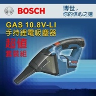 【BOSCH 博世】BOSCH GAS 12V-LI 12伏強力 吸塵器 車用 家用 工程 洗車(主機加購電池*1+充電器)