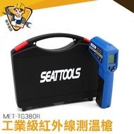 【精準儀錶】測溫槍 溫度計 電子溫度計 監控溫度 電子溫度計 紅外線測溫 工業用 測溫儀 測溫度  MET-TG380R