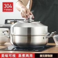 304不銹鋼蒸鍋1層加厚復底湯鍋家用單層蒸鍋電磁爐火鍋蒸煮兩用鍋 【元旦新年慶】