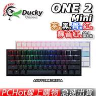 [免運速出] Ducky One 2 Mini DKON2061ST  61鍵 黑蓋 白蓋 黑軸 茶軸 青軸 紅軸 銀軸 靜音紅軸 機械式鍵盤 電競鍵盤