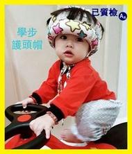 嬰兒學步帽防撞帽寶寶防摔護頭盔幼兒安全帽學步防跌帽四季款
