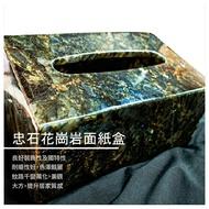 【忠石進口天然大理石文創精品】忠石花崗岩面紙盒 多種石材可選