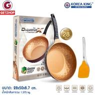โปรโมชั่น เครื่องครัว ของใช้ในห้องครัว Korea King Diamond X Series โคเรียคิง ไดมอนด์ เอ็กซ์ ซีรี่ส์ รุ่นใหม่!! (สีทอง) แถมฟรี! (ตะหลิว Korea King Flipper 1 อัน ราคาถูก