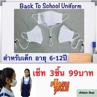 ผ้าปิดจมูก (หน้ากากผ้า) เด็ก ผ้ามัสลิน เซ็ท 3ชิ้น 99บาท สำหรับเด็ก 6-12ปี ทรงเกาหลี มีสีขาวแบบสายคล้องคอ หายใจสะดวก(Stopperซิลิโคนสีดำ)