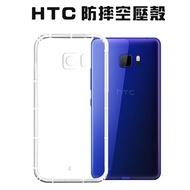 空壓殼 HTC U11 Plus U11+ U Ultra U19E  防摔手機殼 防摔殼 保護殼