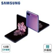 【Samsung】Galaxy Z Flip (8G/256G)  ※加碼再贈 手機螢幕破裂保障 5000 元