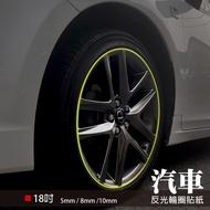 反光屋FKW 18吋 5mm 8mm 10mm 3M反光汽車輪框貼紙  3M輪框反光貼紙 汽車輪框貼 13色可選擇