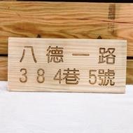 客製化門牌 門牌訂做 木頭門牌雕刻 門牌 台灣門牌訂製