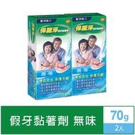 保麗淨假牙黏著劑70g-無味配方X2盒