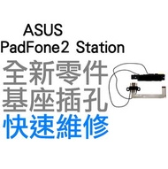 ASUS PadFone2 Station 基座插孔 連接座 手機 平板 零件 專業維修【台中恐龍電玩 】