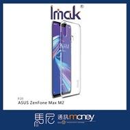 Imak 羽翼II水晶保護殼/ASUS ZenFone Max M2 ZB633KL/手機殼/鏡頭保護/耐磨殼【馬尼】