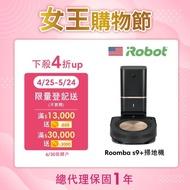 【7/31-8/16登記送mo幣】【iRobot】美國Roomba s9+ 自動倒垃圾+40倍吸力 掃地機器人(買就送Steamone掛燙機)