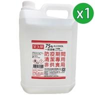 【全久榮】75%防疫酒精(4000 ML)