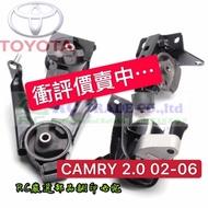 豐田 CAMRY 2002-2020年 引擎腳 引擎托架 引擎支架 日本正廠 純正廠公司貨 0103
