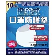 (現貨商品)台灣MIT拋棄式口罩防護墊(買70片送醫療級口罩)