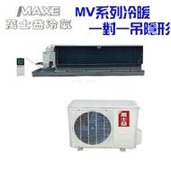 萬士益 冷氣 變頻一對一吊隱冷暖  MAS-85MV/ME-850MV